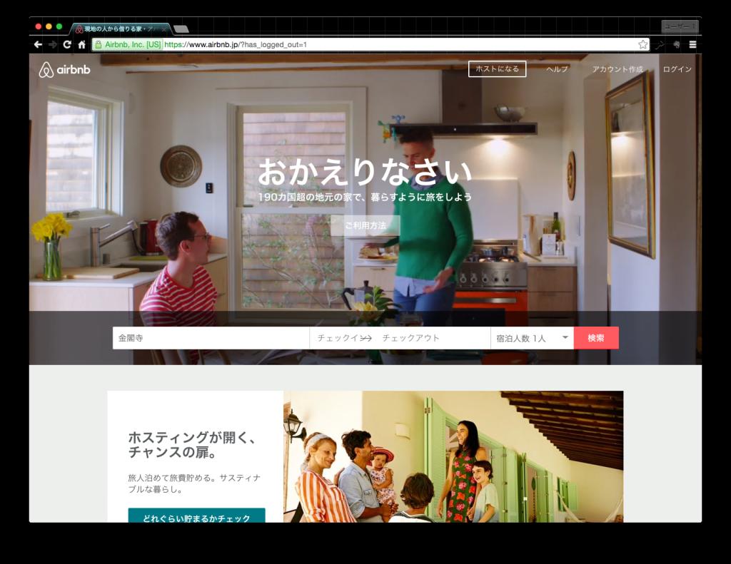 Airbnb「エアビーアンドビー」