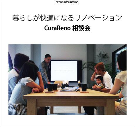 CuraReno相談会